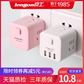 Rubik's cube socket converter plug adapter multifunctional usb socket panel one turn multiple home wireless power strip