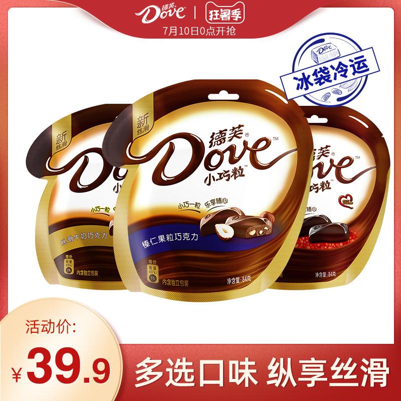 德芙巧克力小巧粒牛奶奶香白黑巧克力84g *3袋裝絲滑喜糖休閑零食,降價幅度28.7%