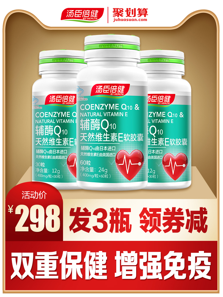 3 bottles of 298-coupons Thomson Times health coenzyme q A 10 heart natural vitamin E soft capsules 60 health care products Q10