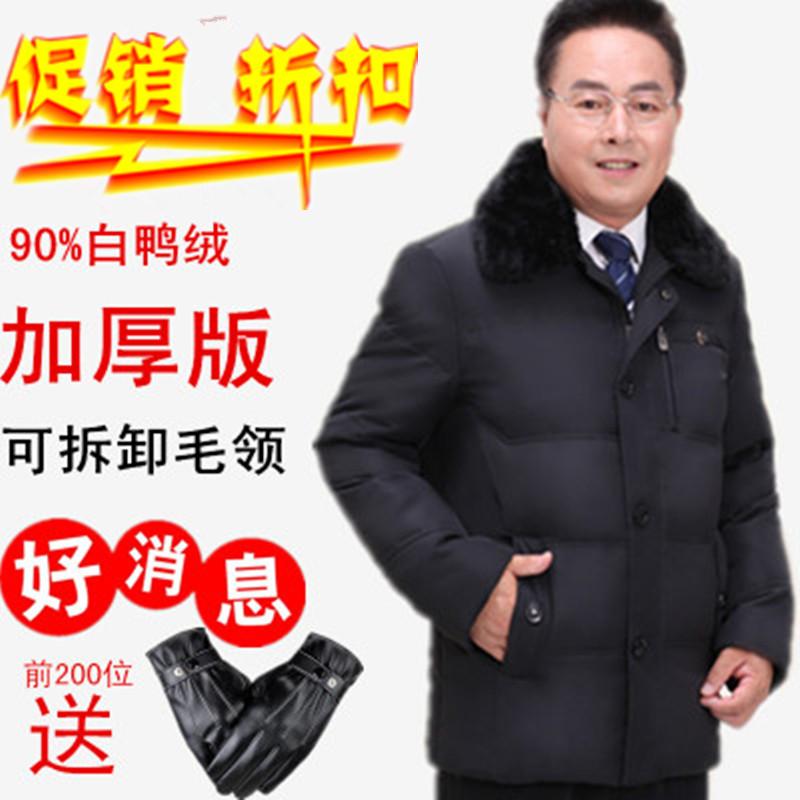 雅鹿中老年羽绒服男士加厚爸爸装冬季大码中年老年人外套男冬5XL