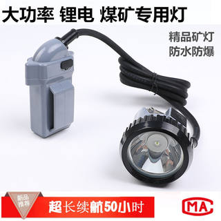 Genuine special double-hole coal mine explosion-proof lithium miner working underground light Professional Outdoor Waterproof LED cap lamp mine