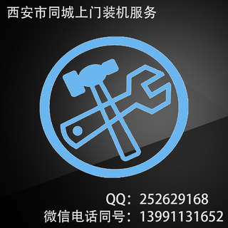 DIY installation in the same city of Xi'an, computer on-site installation, assembling machine, professional writing and configuration order