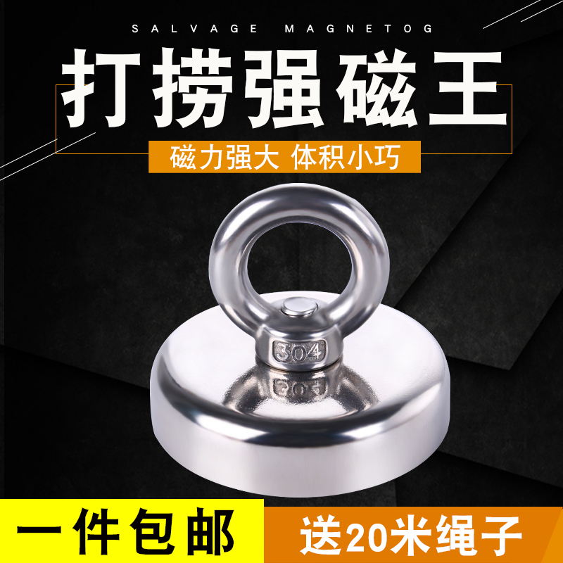 Xinhongchang strong magnet Super magnet High strength round small pendant neodymium salvage permanent magnet iron suction device