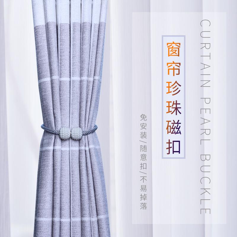 Rèm clip sáng tạo dây đeo rèm từ khóa miễn phí đấm hiện đại tối giản nam châm Bắc Âu buộc dây cặp bóng gắn - Phụ kiện rèm cửa