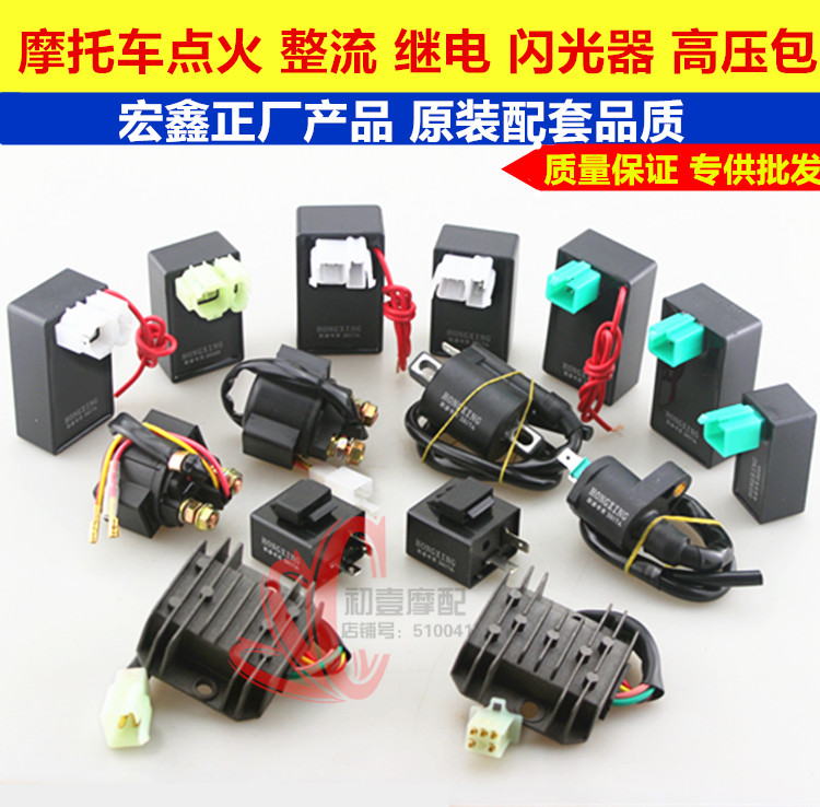 Motorcycle five major electrical appliances GY6/ZJ/CG125 igniter rectifier relay high voltage package flasher