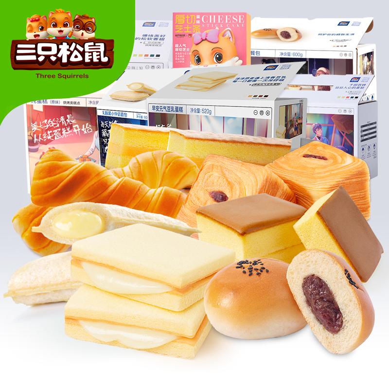 神!价!三只松鼠面包2箱量贩组合