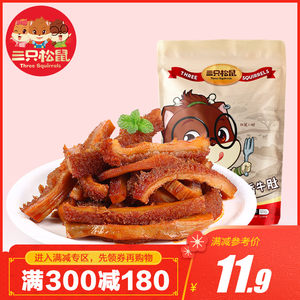 满减【三只松鼠_牛肉粒/牛板筋/牛肚/牛肉片】牛肉干休闲零食小吃