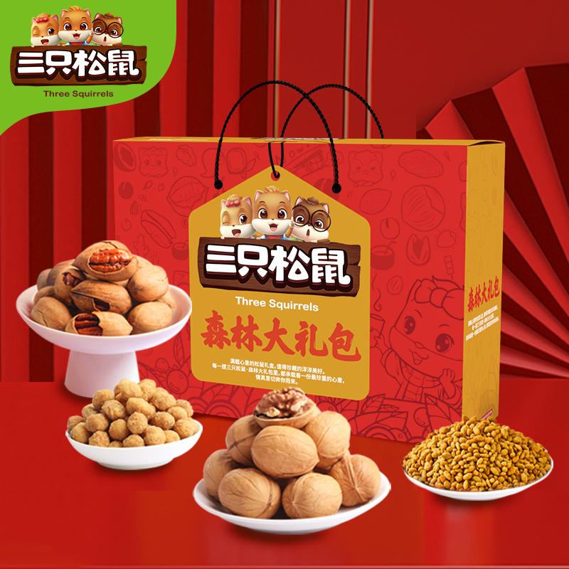 三只松鼠 坚果零食混合礼盒 1698g 聚划算双重优惠折后¥49包邮