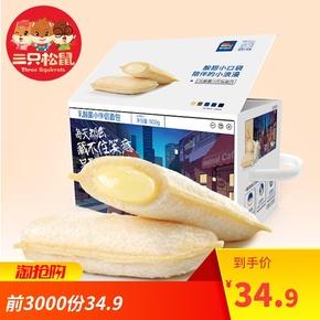 Выпечка,  【 три белка _ молоко кислота бактерии небольшой спутник 800g/ коробка 】 питание завтрак небольшая партия мешок хлеб торт десерт, цена 576 руб