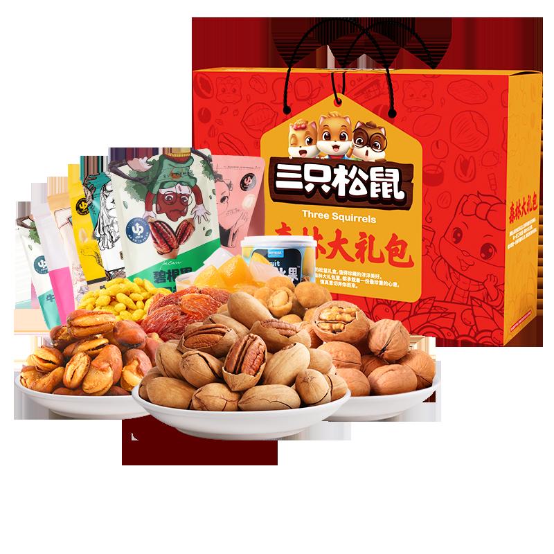【三只松鼠_坚果大礼包1498g\\\/8袋】网红健康零食每日干果混合礼盒