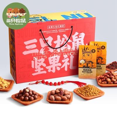 【三只松鼠_坚果大礼包1373g/7袋】每日坚果零食干果端午礼盒送礼