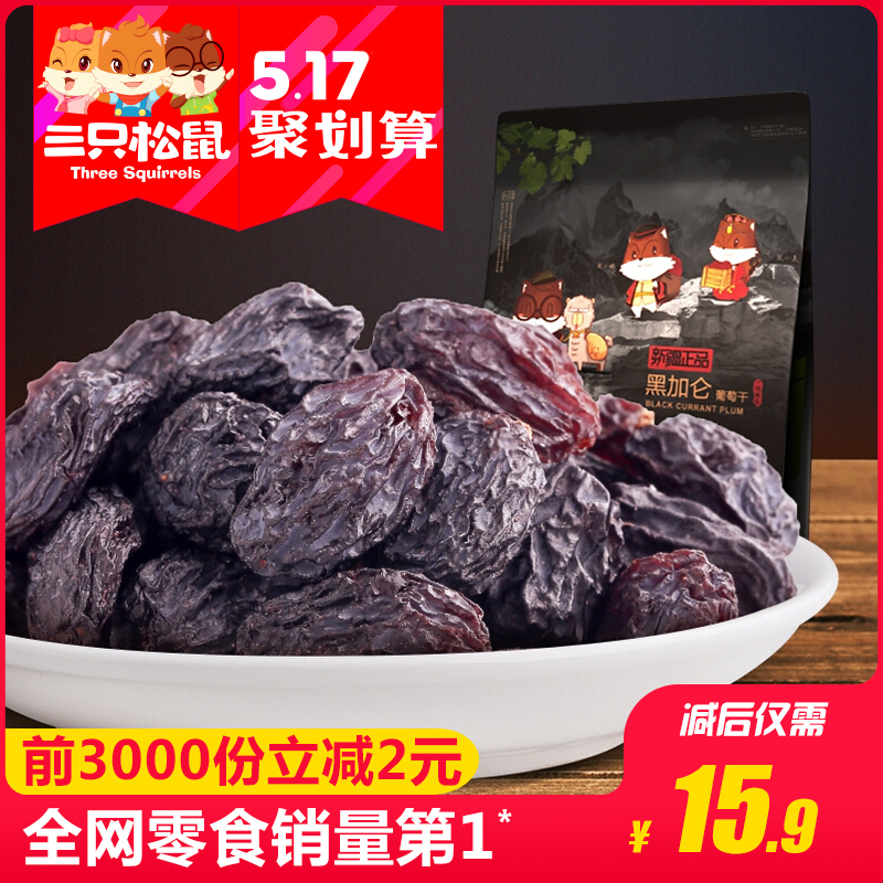 【 три белка _ черный плюс лунь виноград сухой 280г】 случайный нулю еда специальный свойство синьцзян плевать провинция шаньдун последовательность сухой фрукты