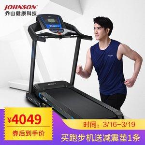 乔山JOHNSON全渠道新品乔山家用跑步机T77 可折叠家用款 专柜同款
