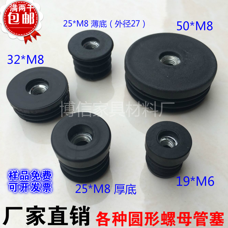 16 19 22 25 30 32 38 50 wheel nut plug screw plug round tube foot pad  adjustment table chair pad