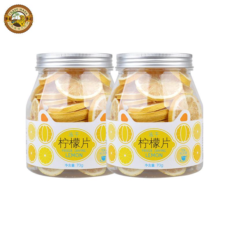 虎标猫耳朵冻干柠檬片70g*2组合柠檬泡茶柠檬泡水 花果茶水果茶