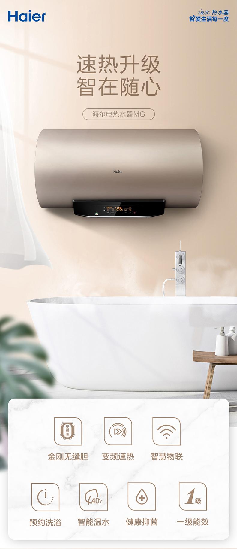 海尔热水器电家用化妆室升速热储水式智能洗澡节能一级详细照片