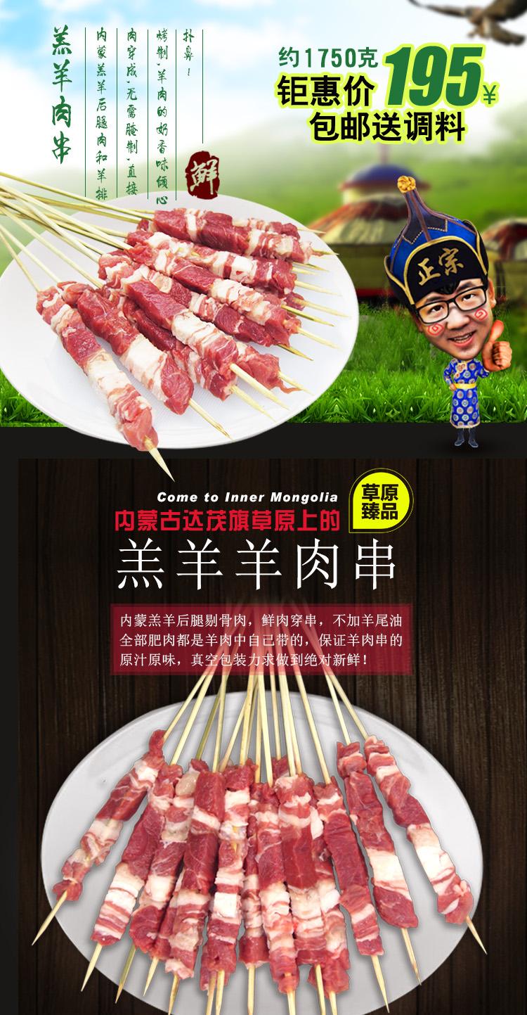 内蒙古生鲜羊肉串原味烧烤清真半成品五花肉串烤串食材90串送调料详情图