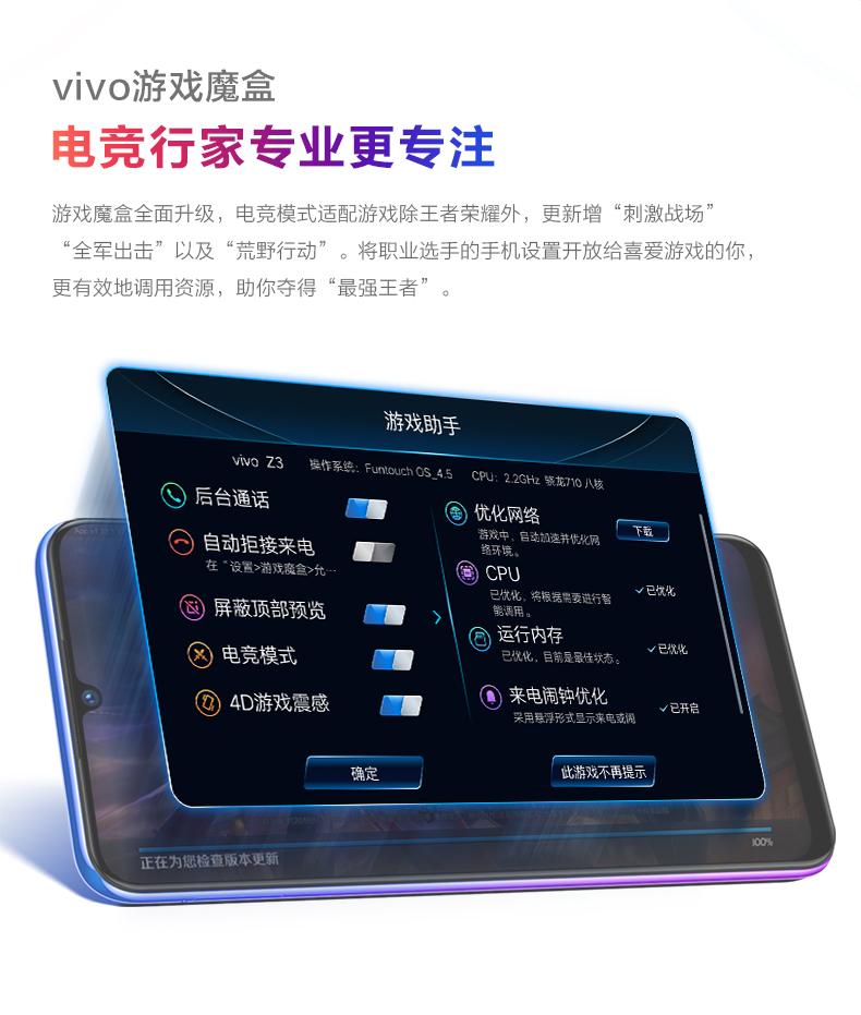 【限时领券减100】vivo Z3水滴全面屏高通骁龙710AIE处理器全网通智能4G限量版新款手机官方正品vivoz3 Z3