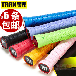 5 pieces of shipping! TAAN Taiang hand glue sticky embossed sweat-absorbent belt badminton racket tennis racket fishing rod non-slip belt