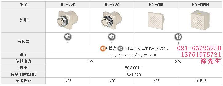 Details about  /1pcs new HANYOUNGNUX buzzer HY-606-24
