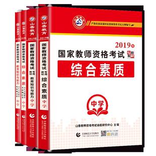 国家教师证资格证考试用书