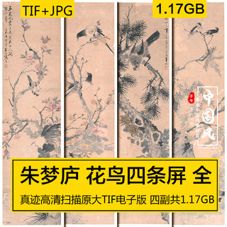 Flower and bird four screens Zhu Menglu Ancient style Chinese painting spring summer autumn and winter Gongbi screen decoration electronic version material