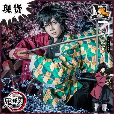 taobao agent Manguo home spot ghost slaying blade cos clothing ghost killing team uniform water column tomioka yiyong cosplay costume male