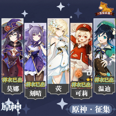 taobao agent Manguo family collection original god cos clothing Ying Ke Li engraved Qing Wendy Mona cos suit cosplay costume female