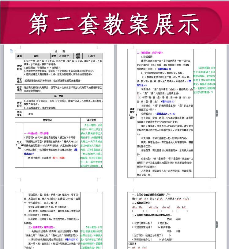 小学语文教案备课件PPT一二三四五六年级上下册1060下载 网盘