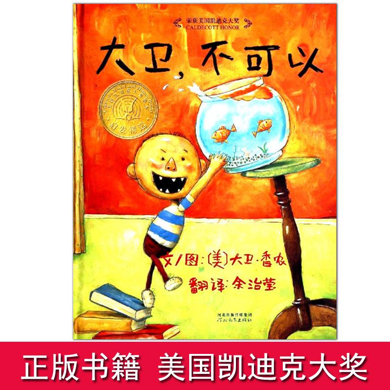 Угадайте, сколько я люблю тебя Давид подлинной жесткий книга в твердой обложке ребенка чистить зубы в картинках для детей книги для 0-6 лет книга в мягкой обложке полный комплект из 12 книг 0-1-2-3-4-6-7 лет детсадовского возраста головоломки просветлени