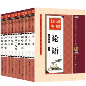 国学经典古书籍全套课外书必读阅读