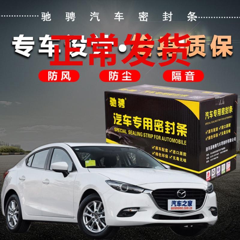Mazda 2 3 Ank star Gallop automobile full door sealing strip dust-proof soundproofing retrofit Accessories
