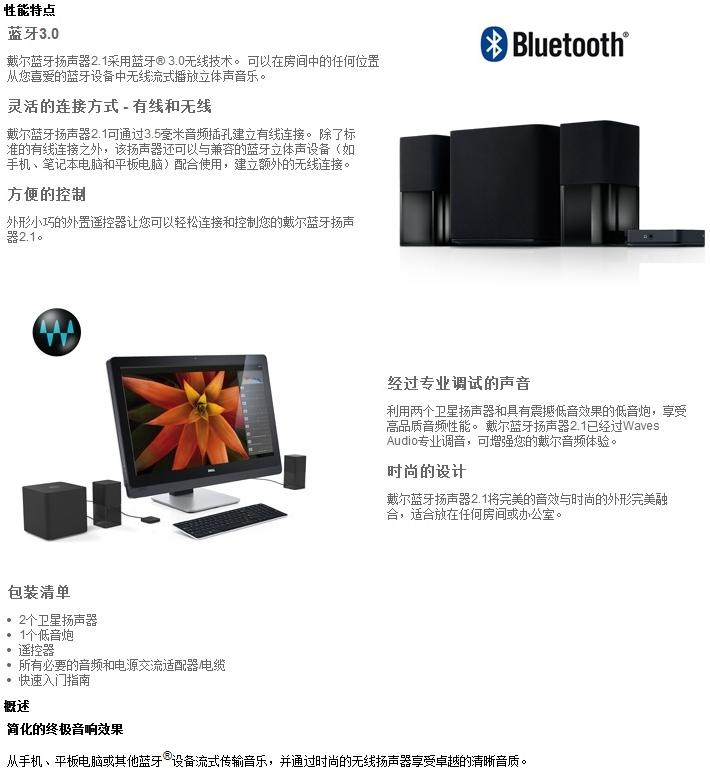 全新Dell AC411蓝牙音响 外星人敢死队电脑包 优惠巨献