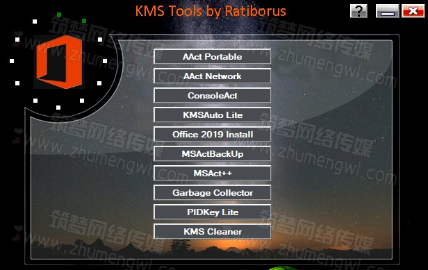 KMS Tools Portable 2018最新版Windows激活工具图片 第1张