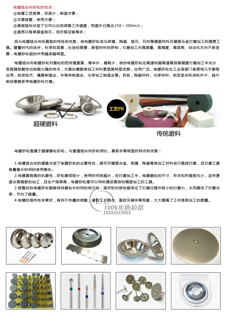 電鍍砂輪詳情描述