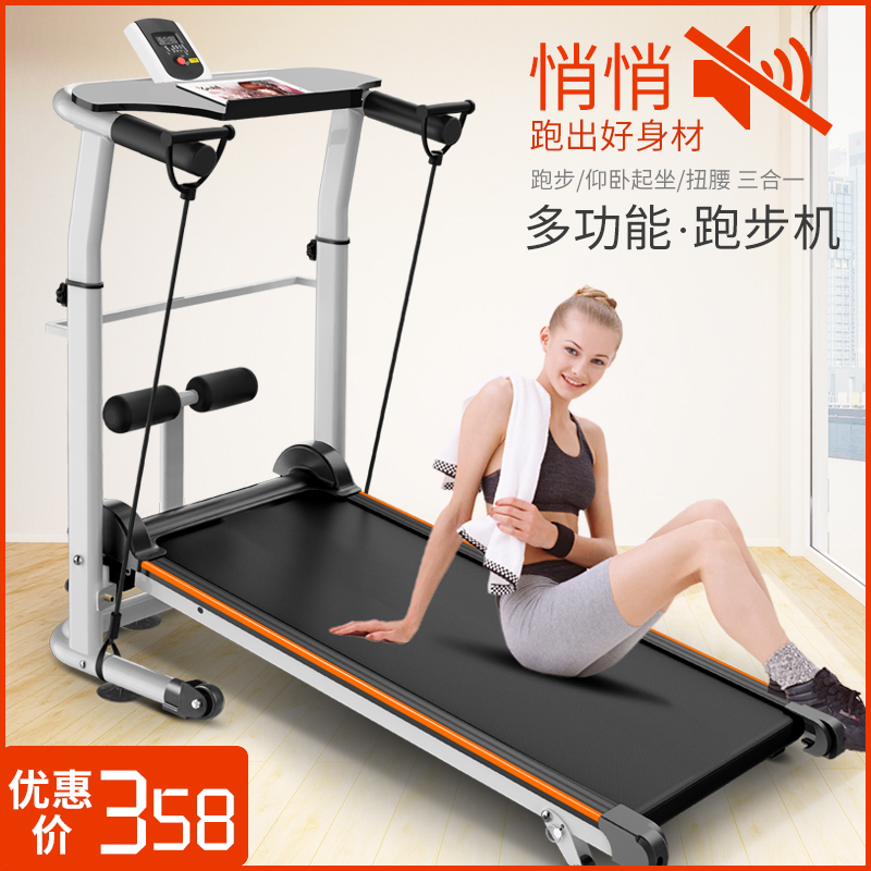 Treadmill home small mini walker extension simple folding mute multi-function weight loss fitness equipment