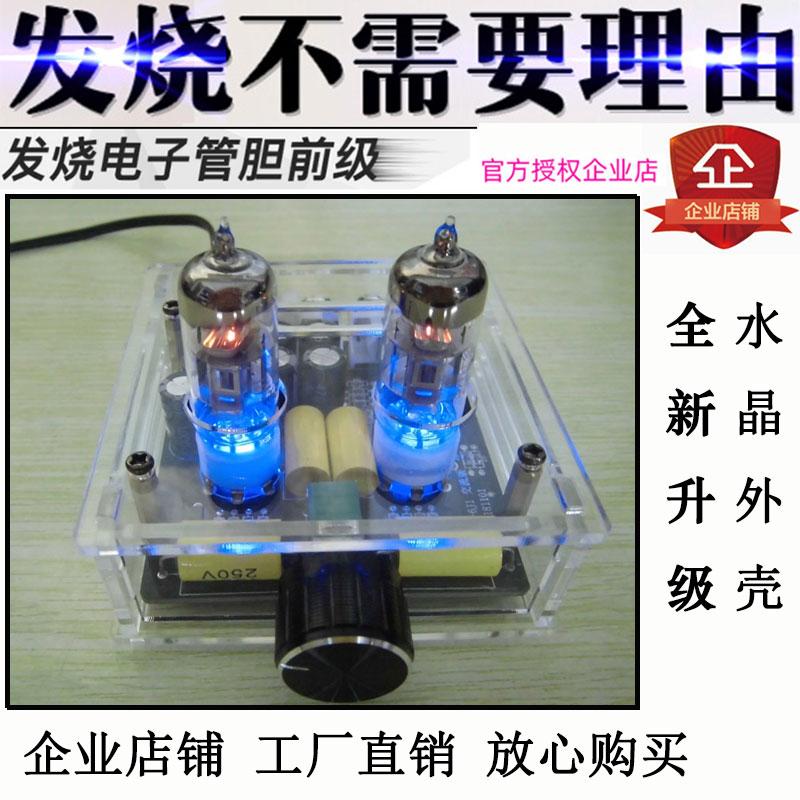 发烧6J1电子管胆机成品hifi甲类功放胆v胆机放大器diy前级套件板