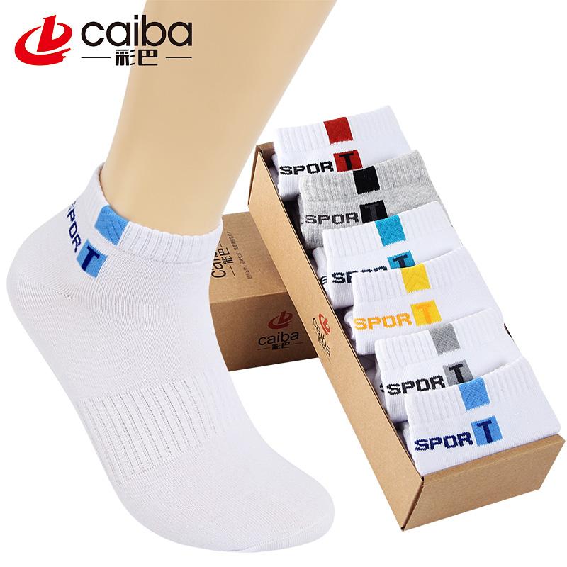 短袜男士纯棉男袜运动袜学生白袜短筒袜防臭全棉低帮棉袜白色袜子