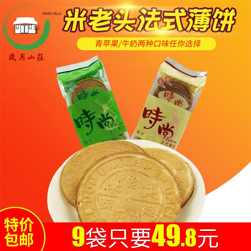 包邮米煎饼苹果法式小吃150gXgX4袋牛奶味老头味夹心酥脆薄饼时尚