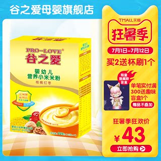Guzhiai Millet Rice Flour Rice Paste 1 Section 2 Section Walnut Red Date Nutrition Millet Powder 6-36 Months Baby Food Supplement