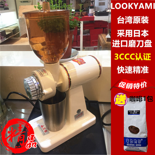 Ju Hui Taiwan Lookyami Yamibuy Electric Grinder Coffee Bean Grinding