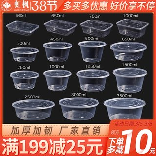 Disposable lunch box 1000ml rectangular transparent take-out packing box thickened round soup bowl with lid lunch fast food box