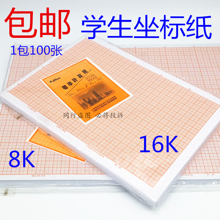 usd 6 91 primary school students 16k coordinate paper calculation