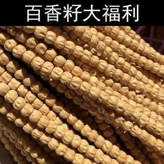 Tibet Razheng temple 108 one hundred fragrant seed beads incense cedar adamantyl Pu Tizi original seed grain pile along a face of the original seed