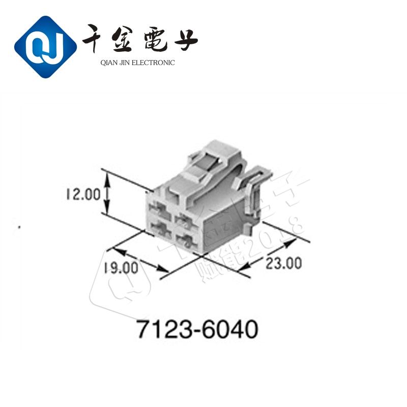 供应矢崎连接器7123-6040塑壳千金电子原厂正品