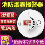 Smoke alarm home kitchen fire smoke sensor fire special 3C certified wireless smoke detector