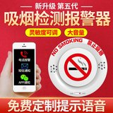 Smoking alarm controls tobacco service toilet bathroom smoke disable smoking voice prompts cigarette fume detector