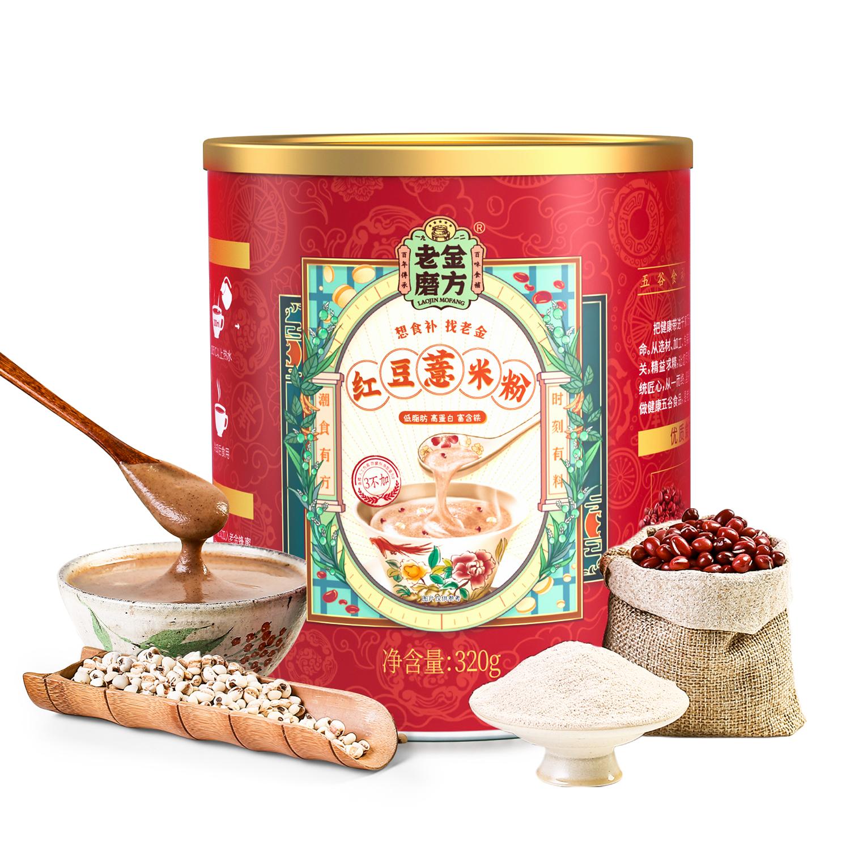 老金磨方红豆薏米粉薏仁五谷杂粮粉
