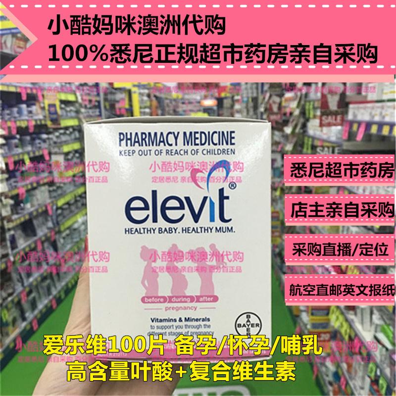 澳洲直邮代购Elevit爱乐维孕妇复合维生素叶酸片100片 小酷妈咪