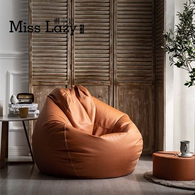 Lazy sofa bean bag bedroom small cute children's balcony super large free wash light luxury leather sandbags lying chair